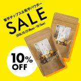 菊芋チップスとパウダーが10%OFF