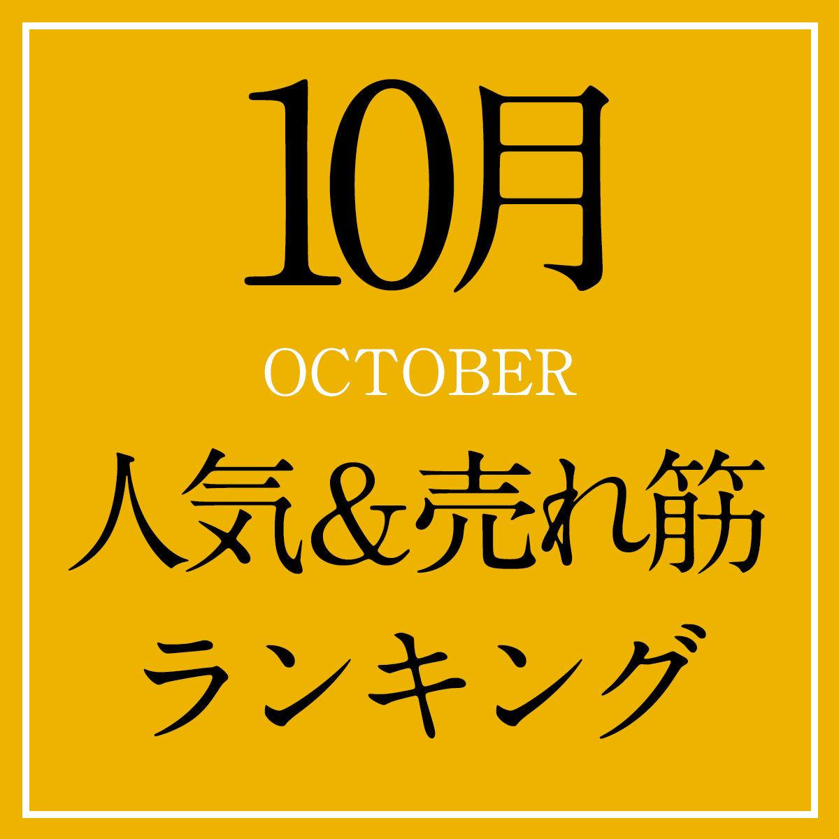 10月の売れ筋ランキング