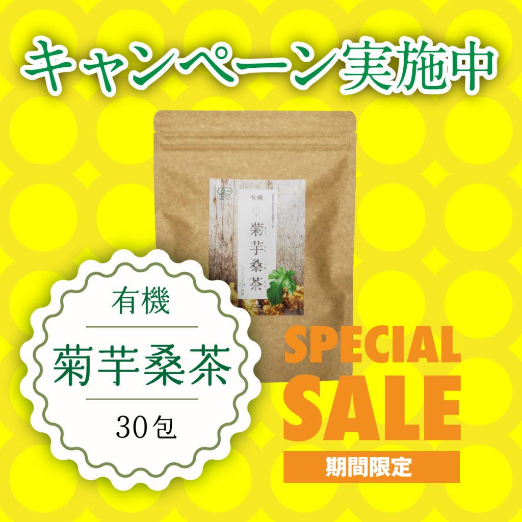 菊芋桑茶キャンペーン