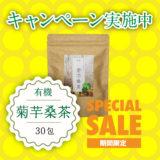 【終了】菊芋桑茶&菊芋茶キャンペーン