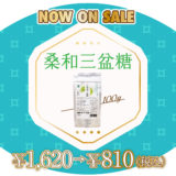 【完売】「桑和三盆糖」半額セール(訳アリアウトレット)