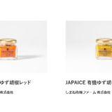「debutante(デビュタント)」有望な日本産商品に『有機ゆず胡椒』が選出
