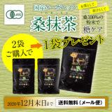 【終了】「有機 桑抹茶」2袋購入で+1袋プレゼントキャンペーン