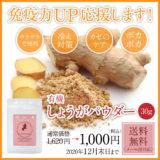 【終了】「有機しょうがパウダー」約40%OFF/1,000円&送料無料