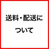 ご利用ガイド:送料・配送について