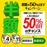 【終了】初夏の50%OFFキャンペーン/桑葉つぶ・桑青汁・マカつぶ