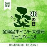 【終了】クワの日キャンペーン開催中!