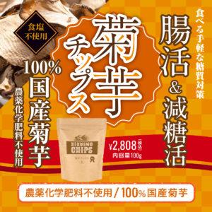 菊芋チップス100gバナー