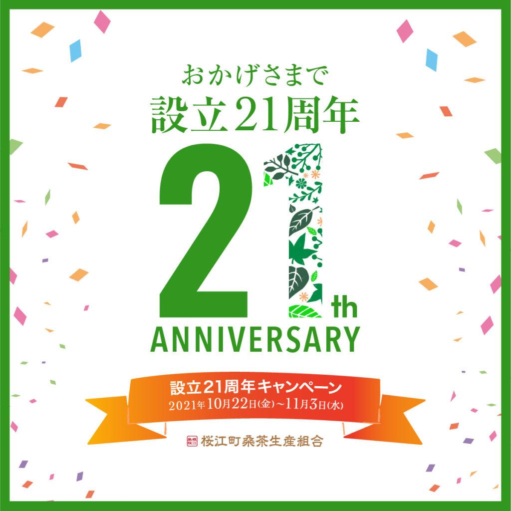 21周年記念キャンペーン