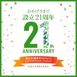 【設立21周年】記念キャンペーン!感謝を込め「桑葉つぶ」最大50%OFF!